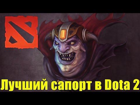 видео: Лучший саппорт в игре dota 2!