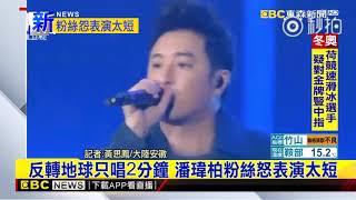 歌手潘瑋柏最近受邀上安徽衛視春晚表演唱一首歌,才短短2分多鐘就下台讓...