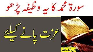Surah Muhammad Ka Yeh Wazifa Is Tarha Parh Lo Jahan Jao Gey Izzat Mile Gi