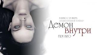 Демон внутри (2016) Трейлер к фильму (Русский язык)