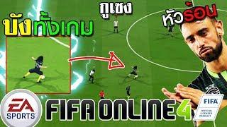 วิธีเล่นเกมรับ เวลาเจอพวกกดบังบอลตลอดเวลา หัวร้อนจัด!![FIFA Online 4]