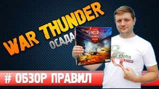 Настольная игра War Thunder Осада #Обзорправил