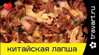 Китайская лапша с яйцами Без мяса