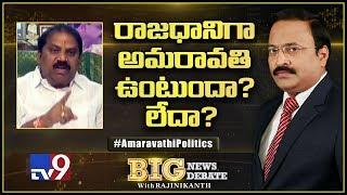 Big News Big Debate : రాజధాని అమరావతిలో ఉంటుందా..? ఉండదా..?