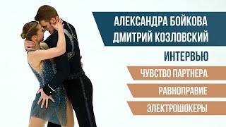 Александра Бойкова и Дмитрий Козловский чувство партнера равноправие электрошокеры