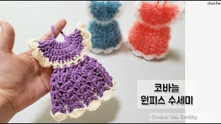 코바늘 원피스 수세미 / 수세미뜨기, crochet d…