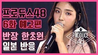 프듀48 6화 예고편 반장(한초원) 일본 반응 대박!