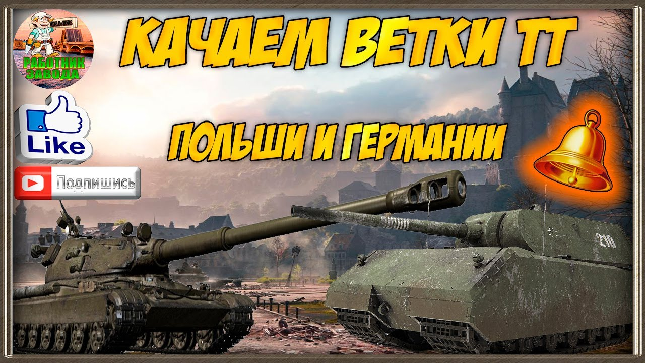 🛠  Путь к Maus и 60TP Lewandowskiego для ЛБЗ 🛠 WOT стрим, Вот стрим 🛠 World of Tanks🛠