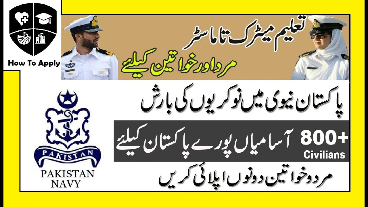 How To Apply On Pakistan Navy Jobs 2019