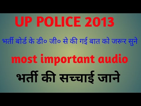 UP POLICE 2013