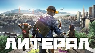 ЛИТЕРАЛ (Watch Dogs 2)