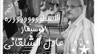 اسمع ملوك الحظ صانع النجوم عادل الشلقانى والراحل عجوز الفن التونسي الغمراوى ان جتنا يا جميل حظ الحظ