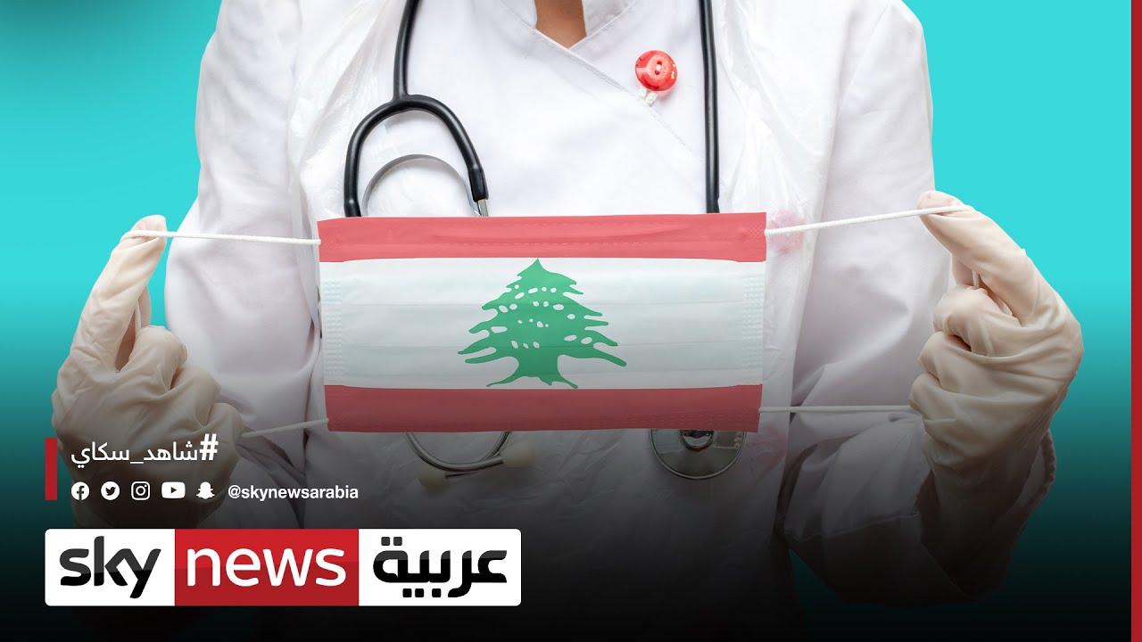 لبنان.. فرق الصليب الأحمر في الخطوط الأمامية لمواجهة كورونا  - نشر قبل 19 ساعة