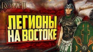 Легионы Брута Вступают в Большую Войну! Легенда в Total War: Rome 2