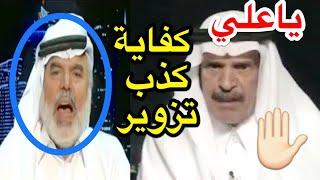رئيس تحرير الجزيرة خالد المالك يحرج القطري علي الهيل بعد زيارة الشيخ عبدالله للملك سلمان