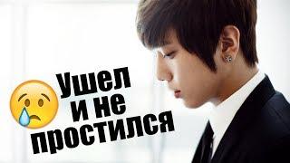 K-POP УТОПАЕТ В СКАНДАЛАХ. НОВОСТИ  | ARI RANG