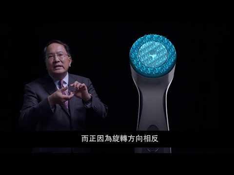 曾潤海Joe Chang博士 LumiSpa科技研發介紹 中文字幕