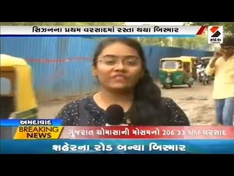 Ahmedabad Municipal Corporation Pre-Monsoon Plan Fail ॥ Sandesh News