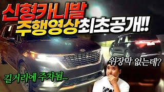 최초공개! 신형 카니발…