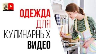 Что одеть для съемки видео на кулинарный YouTube канал? Какую выбрать одежду для видеосъёмки?