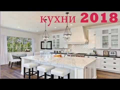 Дизайн кухни 2018 Кухня твоей мечты!   Kitchen Design 2018 Kitchen Of Your Dreams!