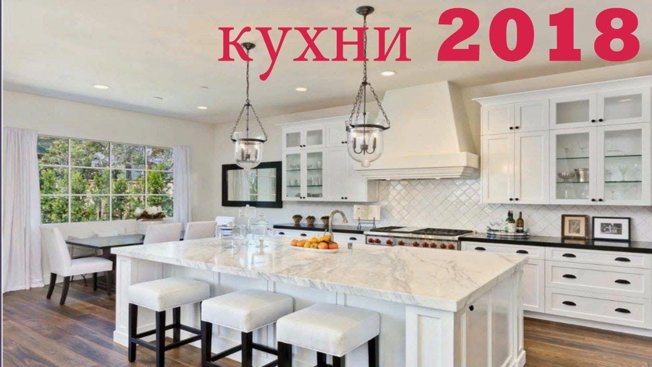 дизайн кухни 2018 кухня твоей мечты Kitchen Design 2018 Kitchen