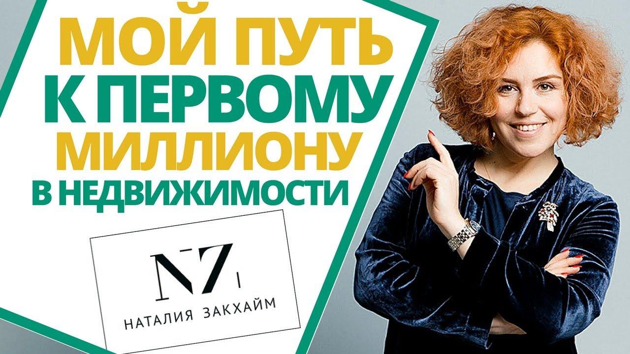 Наталия Закхайм: Мой Первый Миллион В Недвижимости. Моя история. Инвестирование в недвижимость