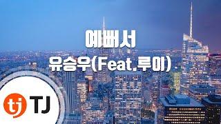 [TJ노래방] 예뻐서(You're Beautiful) - 유승우(Feat.루이) (You're Beautiful - YU SEUNGWOO) / TJ Karaoke