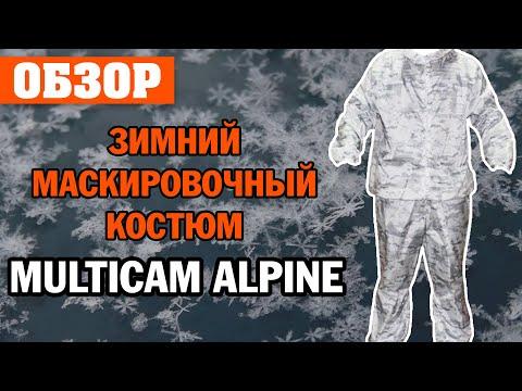 Зимний маскировочный костюм Multicam Alpine