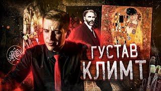 Густав Климт. Триумф жизни [Как читать искусство]