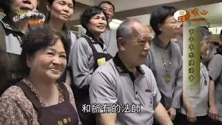 【混元禪師隨緣開示04】| WXTV唯心電視台