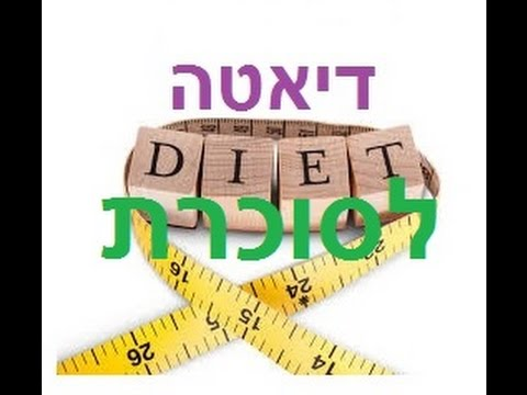 ריפוי סוכרת באופן טבעי הכיצד?