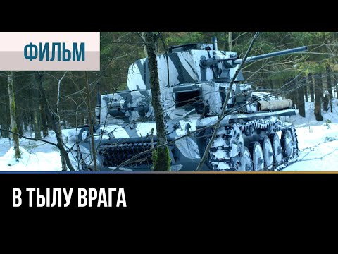 В тылу врага 2020 (Enemy Lines) - Военные фильмы