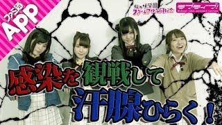 ラブライブ!スクールアイドルフェスティバルALL STARS(スクスタ)』、...