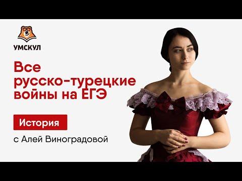 Все русско-турецкие войны | История ЕГЭ | Умскул