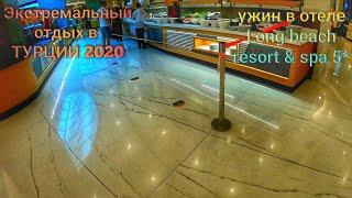 Турция 2020 Ужин в пустом ресторане отеля Long beach resort Аквапарк отеля Long beach Алания 2020
