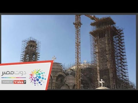 اللمسات النهائية لكاتدرائية العاصمة الجديدة قبل احتفالات الميلاد  - 17:54-2018 / 12 / 8