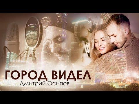 Дмитрий Осипов -