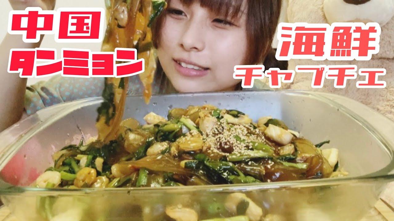 【中国タンミョン】海鮮チャプチェです。