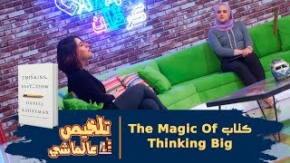 "كتاب ""The Magic Of Thinking Big"""