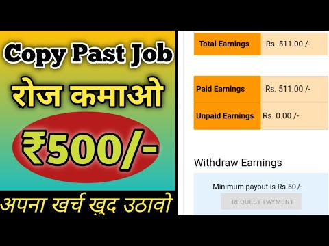 Copy past job online free resistration 2019 ||
