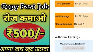Copy past job online free resistration 2019 ||