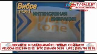 Пояс для похудения вибротон Vibra Tone tv-sale.by