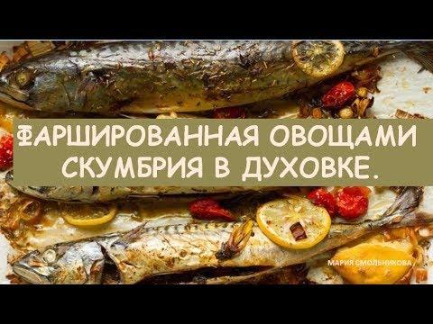 Фаршированная скумбрия в духовке от Марии Смольниковой. Вкусно и полезно !