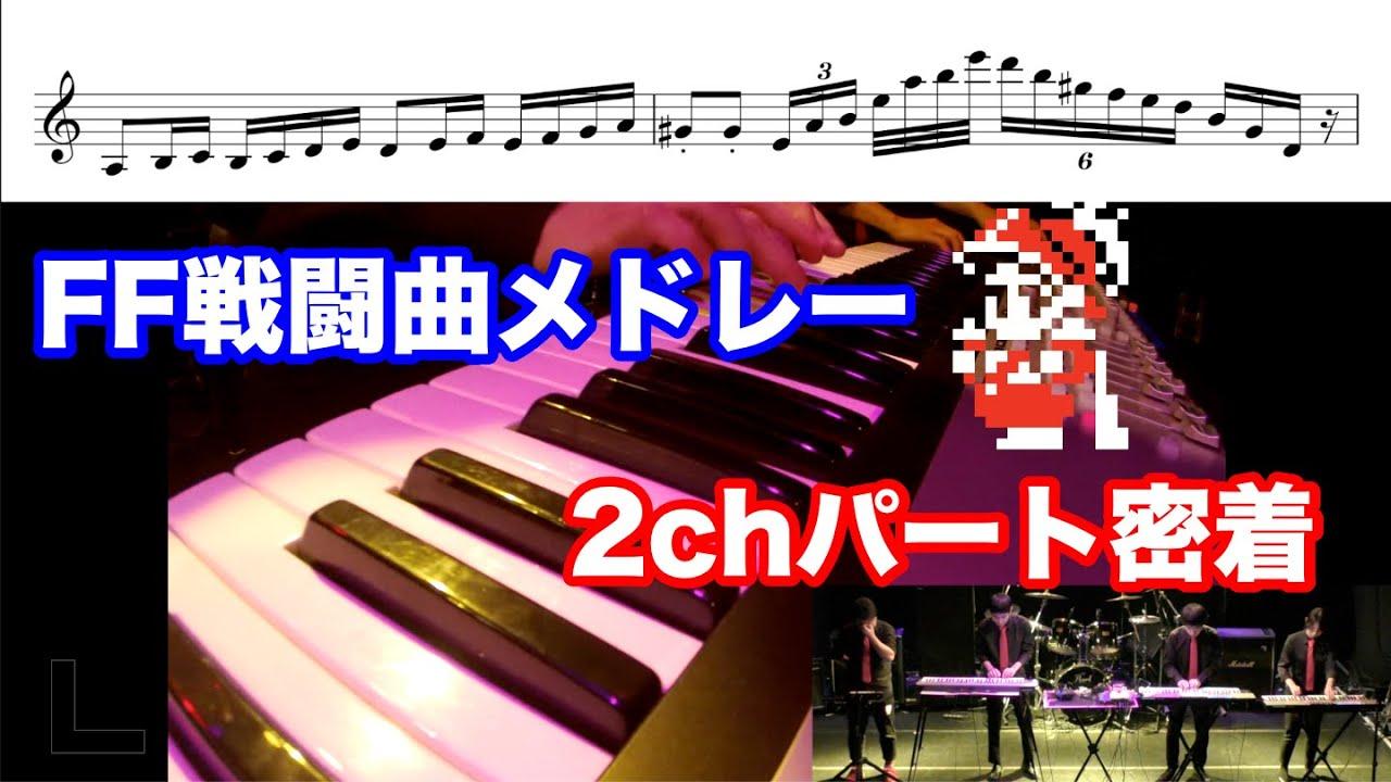 ファミコン版FF戦闘曲メドレーの演奏解説(元動画は説明文参照)【NES BAND 2chパート】