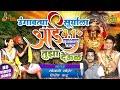 Ungavatya Suryala Aai Tujha Devul Bandhiyla / Sonali Bhoir / Hitesh Kadu / Swapnil Kadu 9930438830