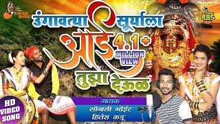 Ungavatya Suryala Aai Tujha Devul Bandhiyla / S...
