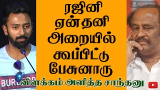 Shanthanu opens up about his private talk with Rajini 2DAYCINEMA.COM