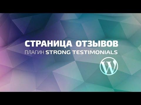 Страница Отзывов. Плагин Strong Testimonials