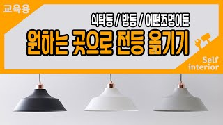 [만성철물] 전등 방등 거실등 식탁등 위치변경 / 원하…